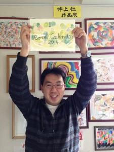 伊藤さんカレンダー表紙