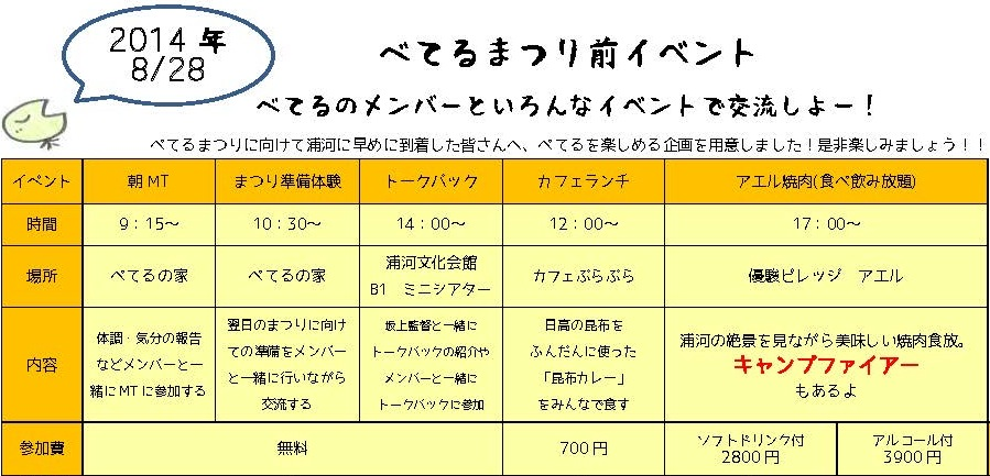 fes14preevent