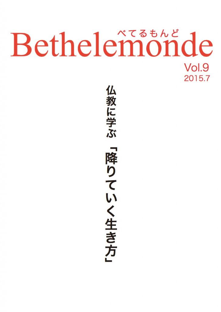 bethelmonde9