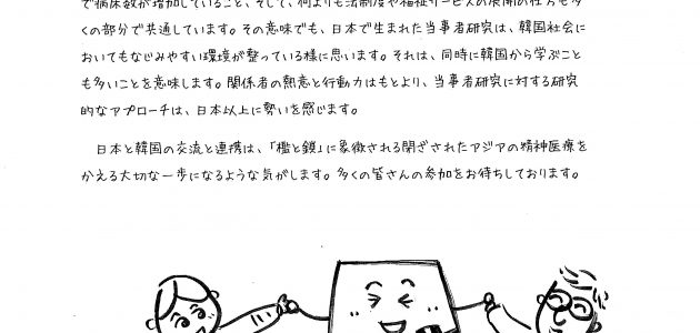 日韓当事者研究⒑周年記念フォーラム