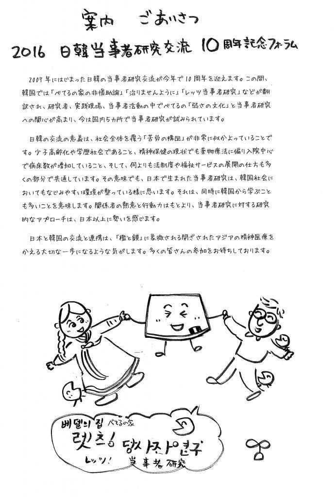 web用日韓当事者研究10周年記念フォーラム